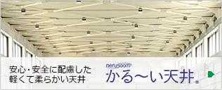 かる~い天井