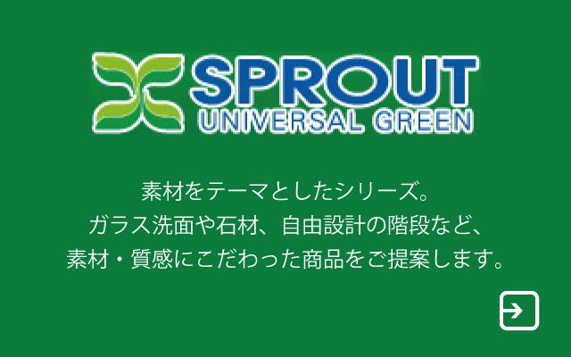 スプロートグリーン 素材をテーマとしたシリーズ