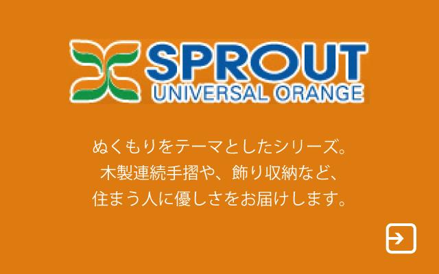 スプロートオレンジ ぬくもりをテーマとしたシリーズ