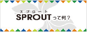 SPROUTって何?